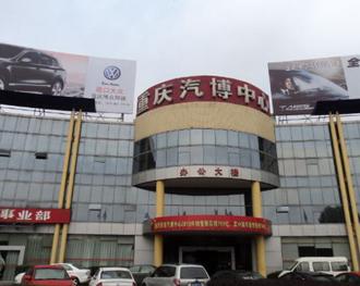 重庆汽博中心二手车交易市场地址_电话_交通