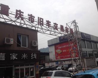 重庆市六公里旧车交易市场