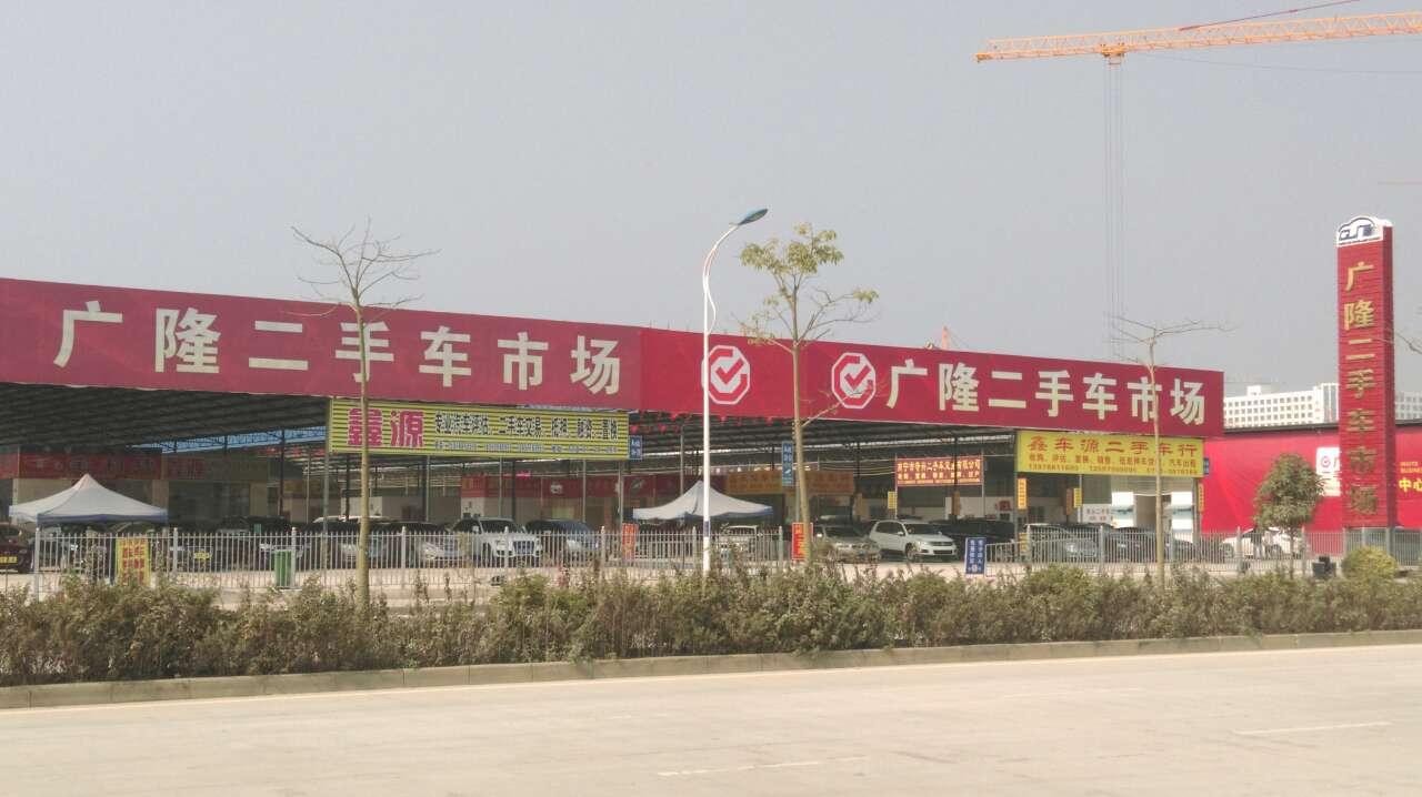 南宁市广隆二手车交易市场图片